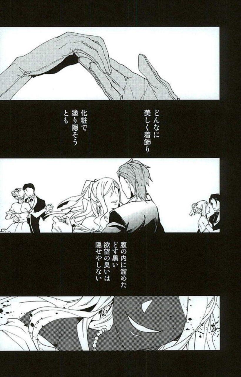 【エロ同人誌 グラブル】「本当に俺を抱けるのか?男同士だぞ?」そんな愚問を吹き飛ばすパーシヴァル。【無料 エロ漫画】 023
