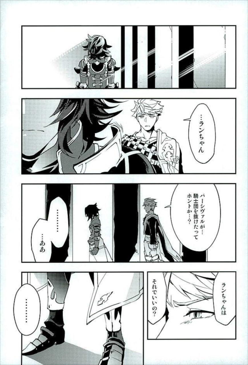 【エロ同人誌 グラブル】「本当に俺を抱けるのか?男同士だぞ?」そんな愚問を吹き飛ばすパーシヴァル。【無料 エロ漫画】 044