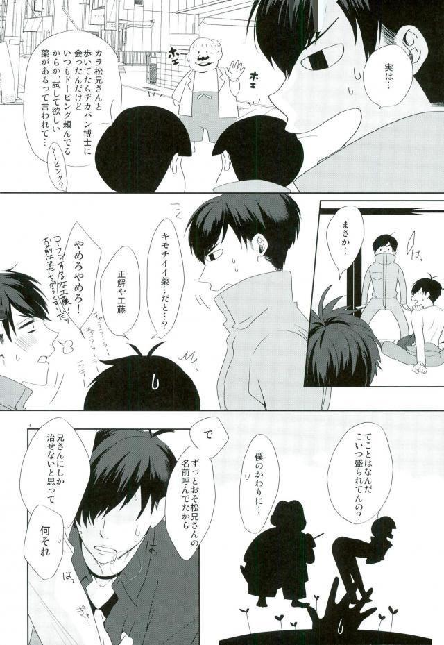 【エロ同人誌 おそ松さん】【無料 エロ漫画】 005