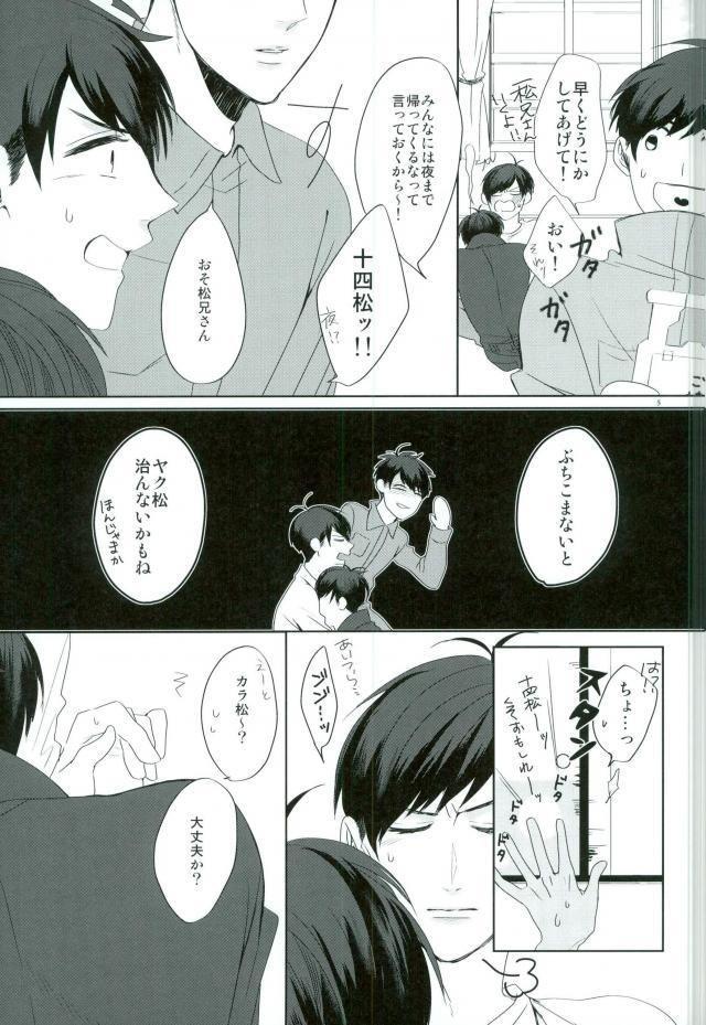 【エロ同人誌 おそ松さん】【無料 エロ漫画】 006