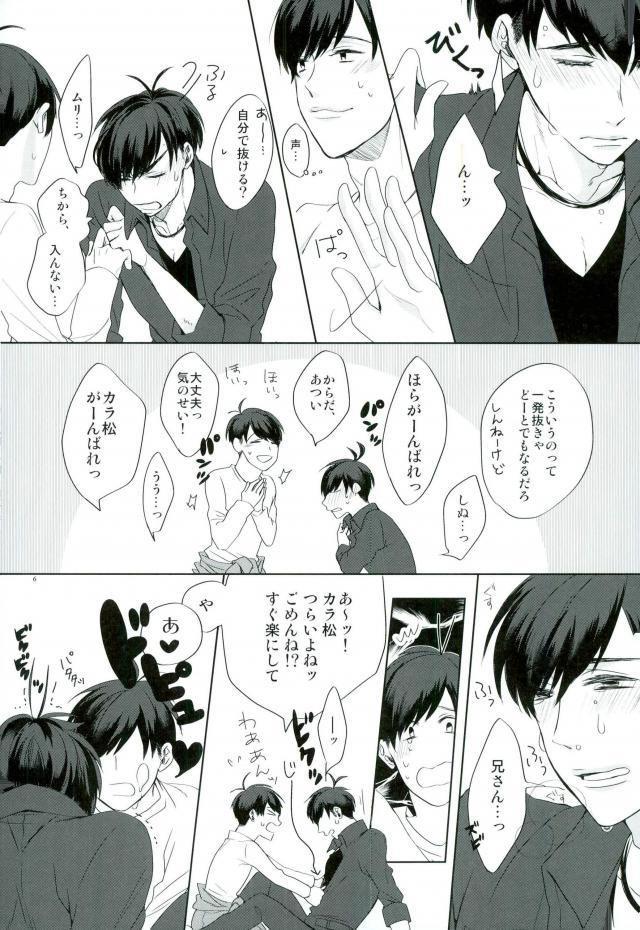 【エロ同人誌 おそ松さん】【無料 エロ漫画】 007
