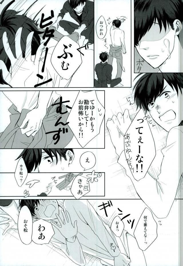 【エロ同人誌 おそ松さん】【無料 エロ漫画】 008