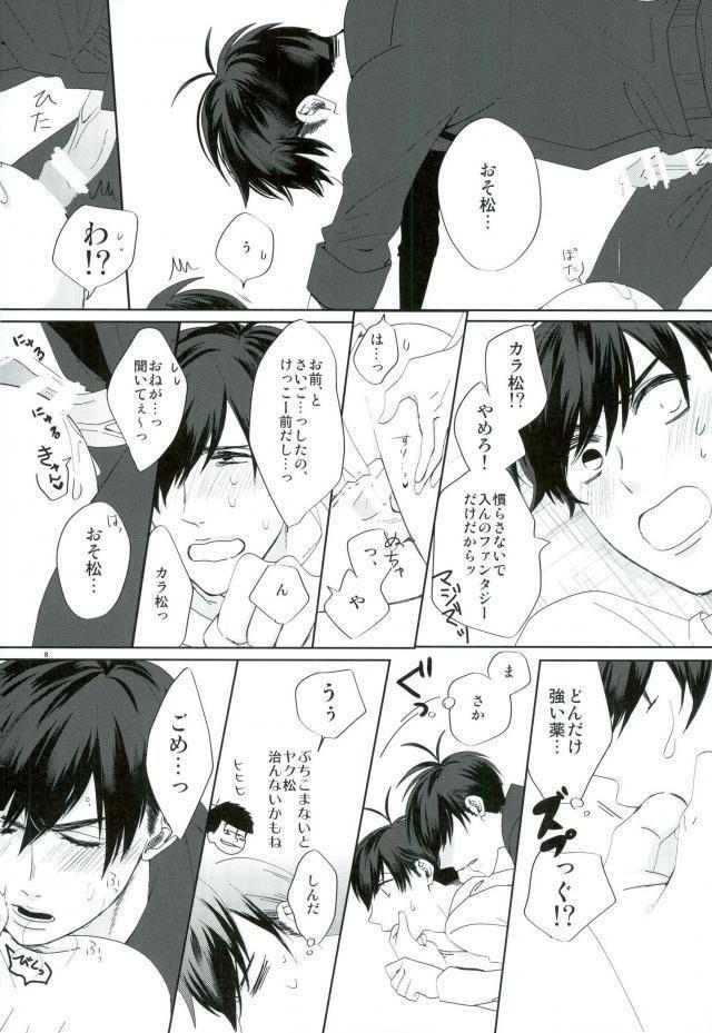 【エロ同人誌 おそ松さん】【無料 エロ漫画】 009