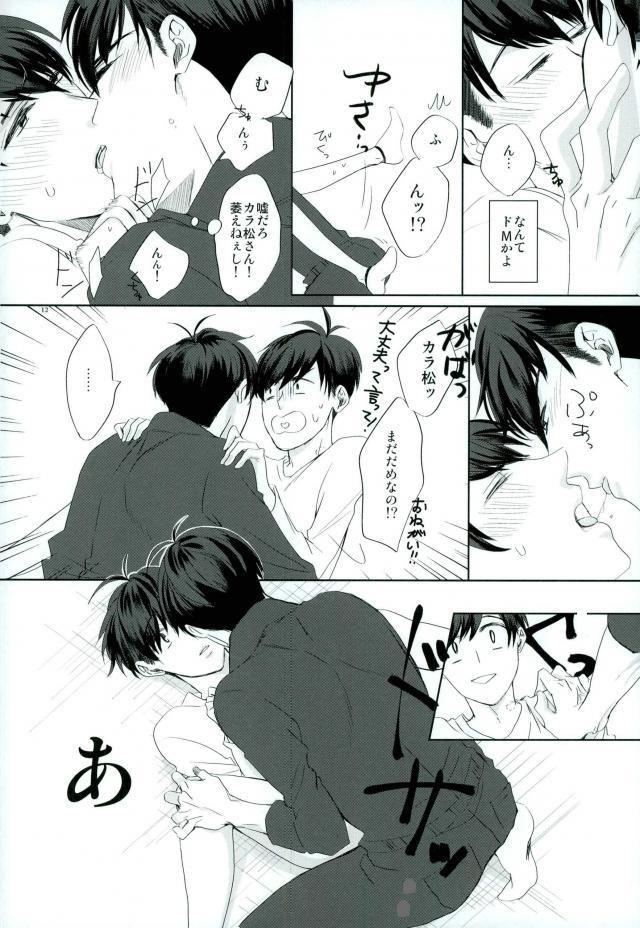 【エロ同人誌 おそ松さん】【無料 エロ漫画】 013
