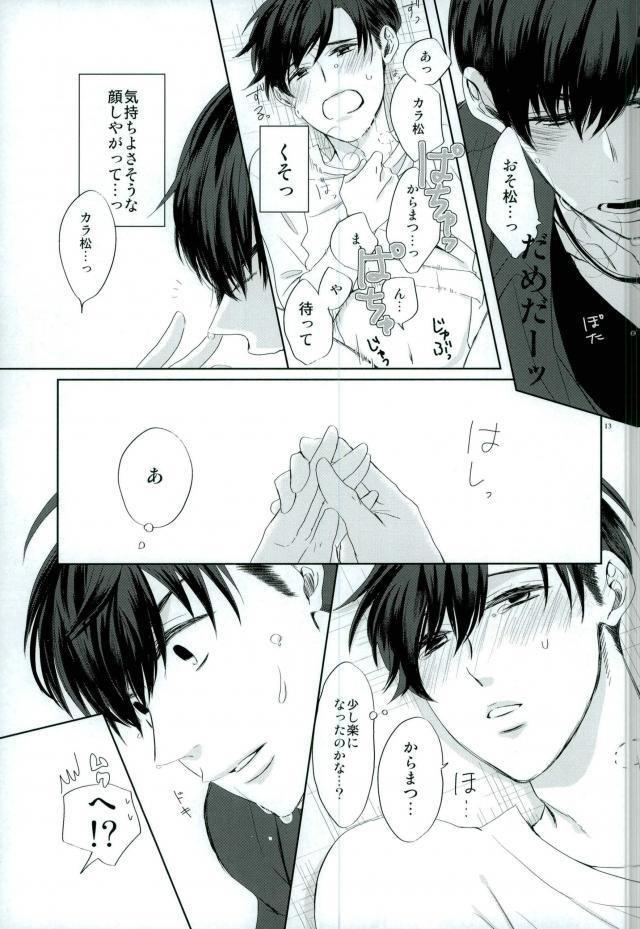 【エロ同人誌 おそ松さん】【無料 エロ漫画】 014