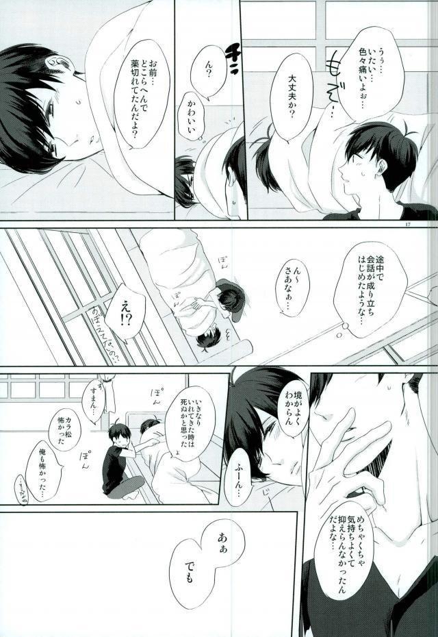 【エロ同人誌 おそ松さん】【無料 エロ漫画】 018