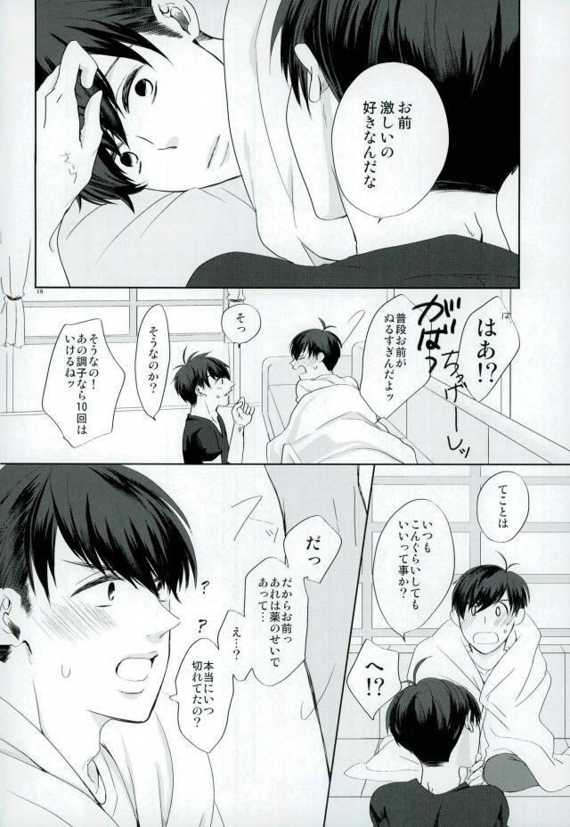 【エロ同人誌 おそ松さん】【無料 エロ漫画】 019