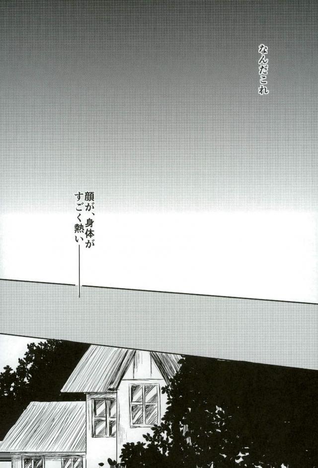 【エロ同人誌 ヘタリア】ラブラブから初々しい話。それからちょっとダークな拘束エッチ!【無料 エロ漫画】 091