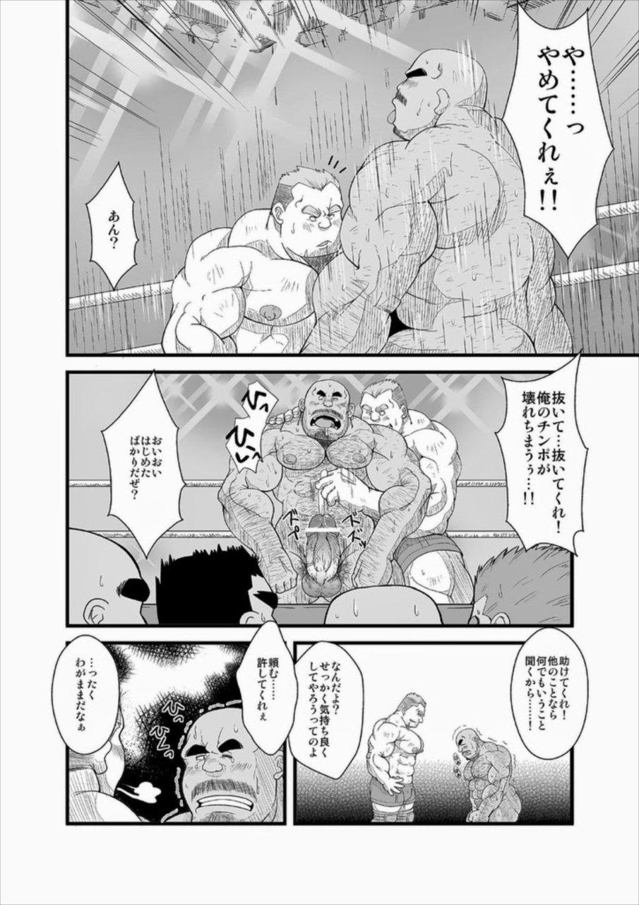 【エロ漫画】長い間勝ち続けていた王者を倒し、新王者になったガチムチ野郎の希望はレイプ!【無料 エロ同人誌】 007