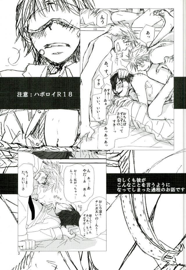 【エロ同人誌 鋼の錬金術師】縛られたら意外と興奮してきちゃったロイは、ハボックに少しずつ責められて…【無料 エロ漫画】 002