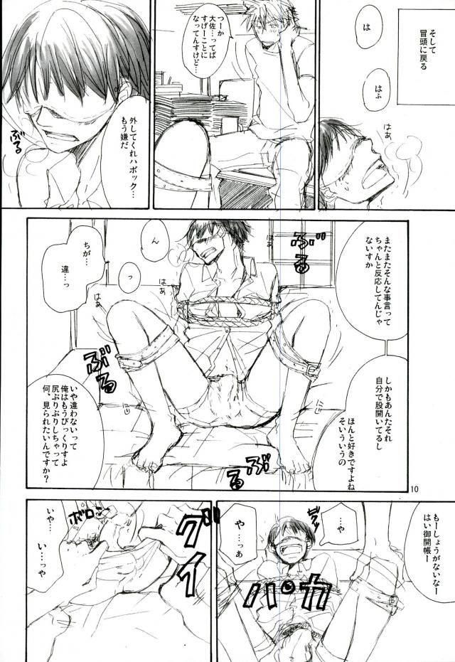 【エロ同人誌 鋼の錬金術師】縛られたら意外と興奮してきちゃったロイは、ハボックに少しずつ責められて…【無料 エロ漫画】 008