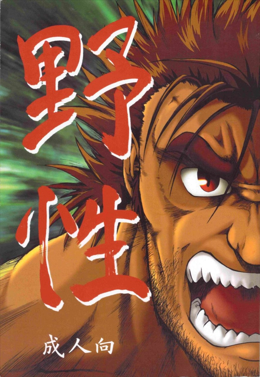 【エロ漫画】大江山の結界を張り終えたハヤテはミカヅキ様に呼び出されて…【無料 エロ同人誌】 001