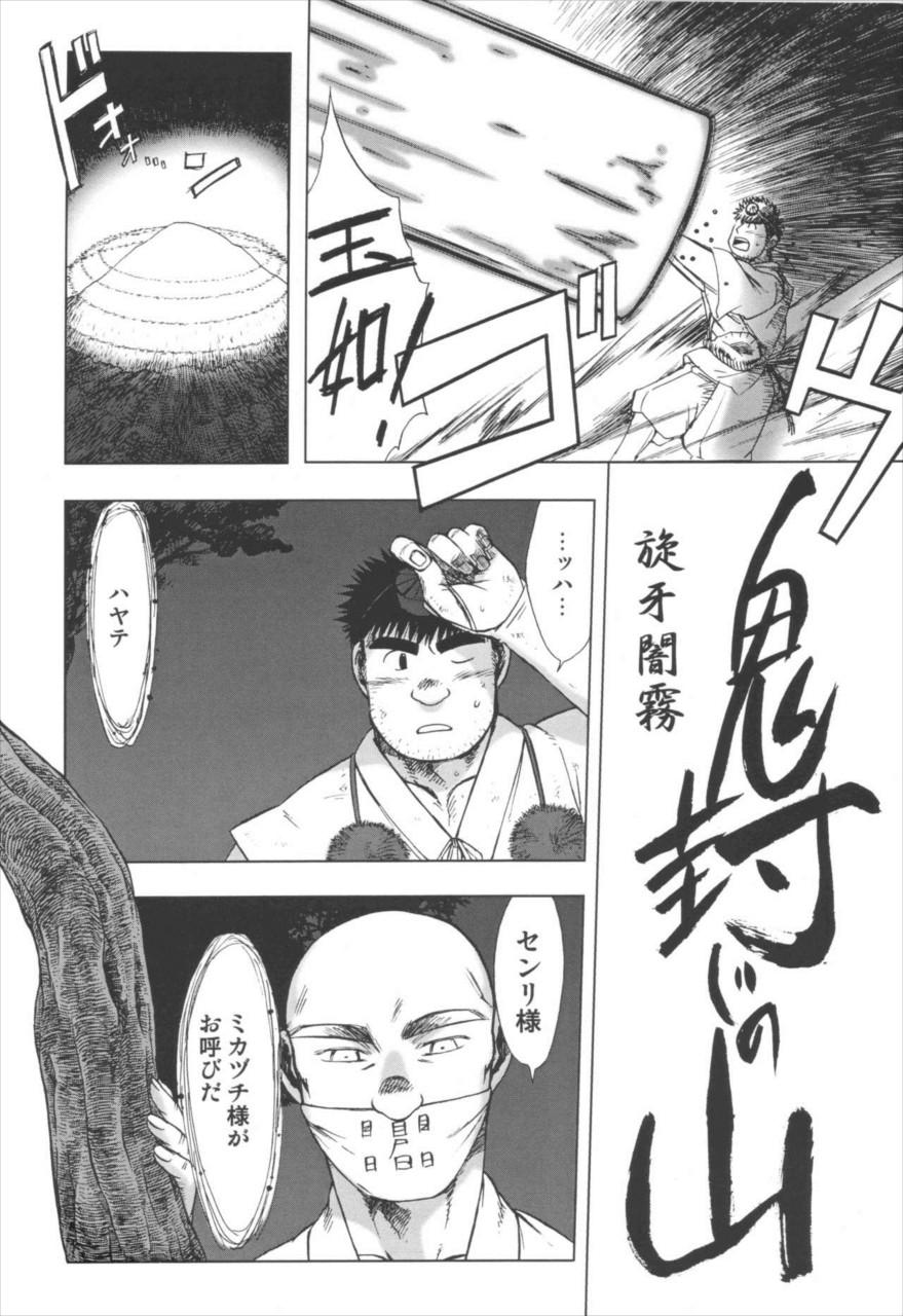 【エロ漫画】大江山の結界を張り終えたハヤテはミカヅキ様に呼び出されて…【無料 エロ同人誌】 003