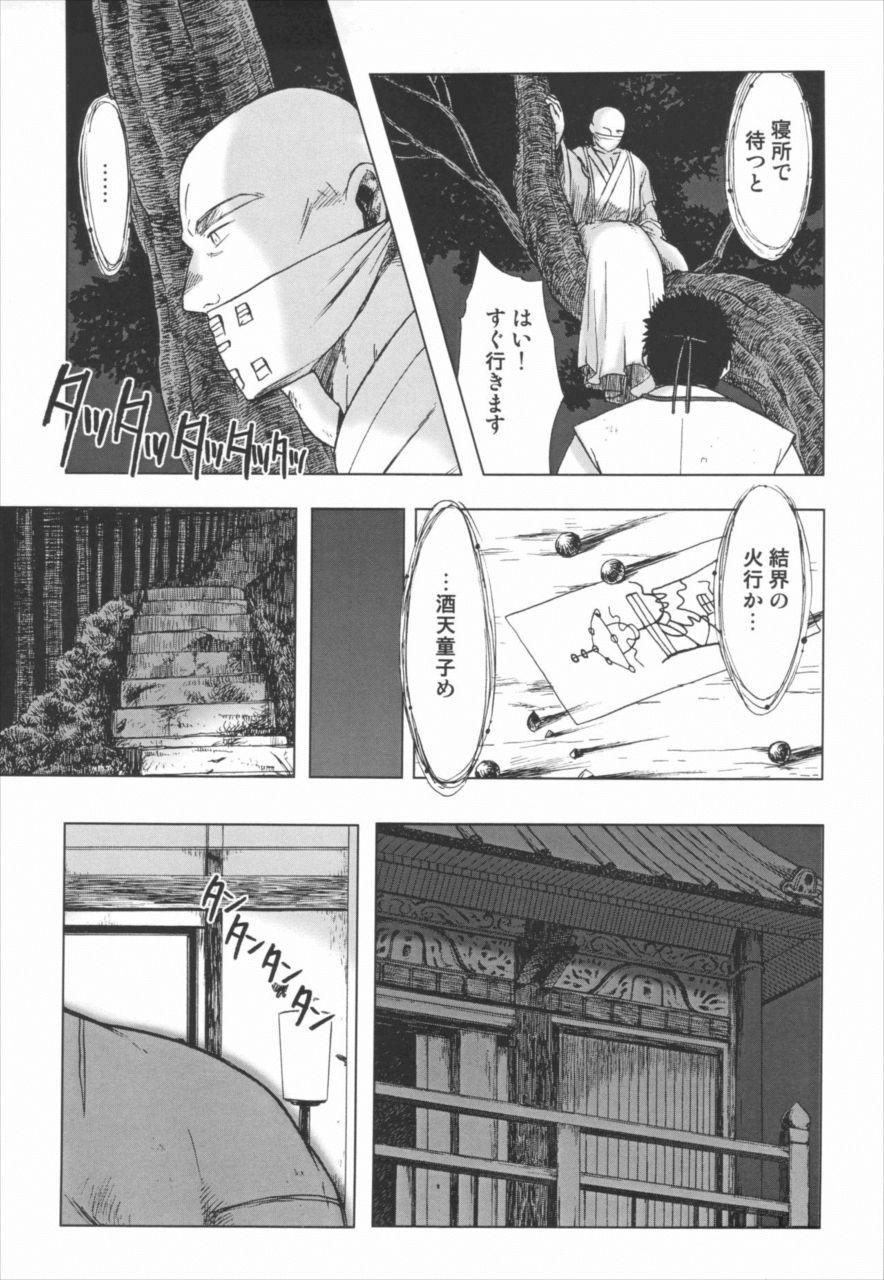 【エロ漫画】大江山の結界を張り終えたハヤテはミカヅキ様に呼び出されて…【無料 エロ同人誌】 004