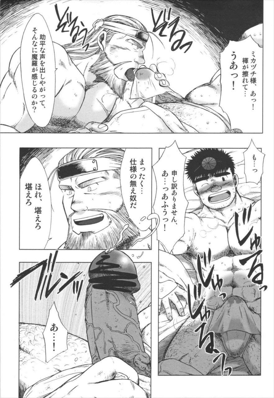 【エロ漫画】大江山の結界を張り終えたハヤテはミカヅキ様に呼び出されて…【無料 エロ同人誌】 010