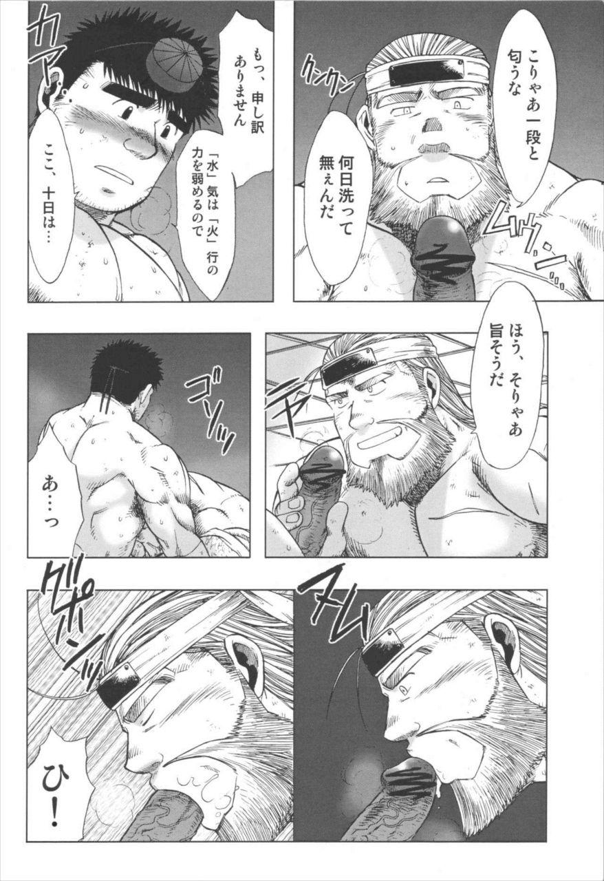 【エロ漫画】大江山の結界を張り終えたハヤテはミカヅキ様に呼び出されて…【無料 エロ同人誌】 011