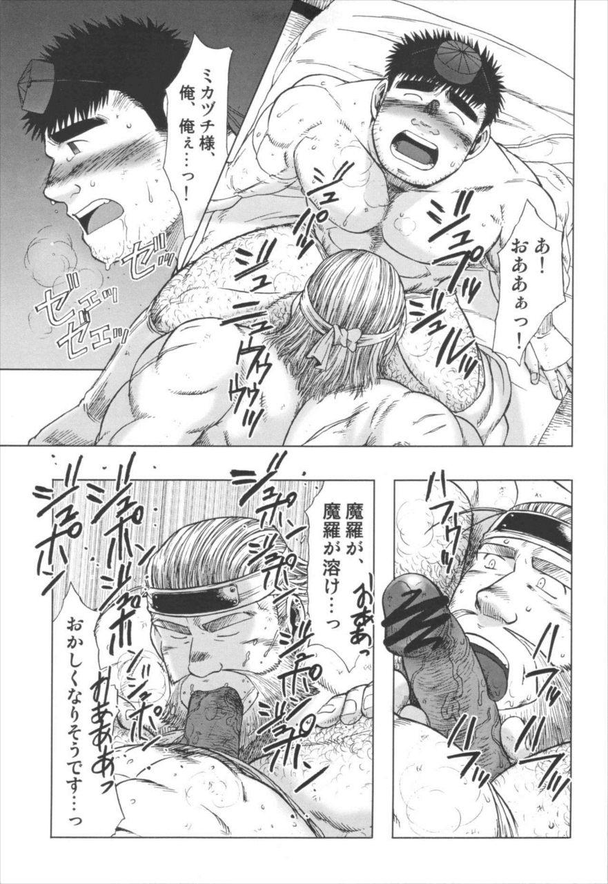 【エロ漫画】大江山の結界を張り終えたハヤテはミカヅキ様に呼び出されて…【無料 エロ同人誌】 012