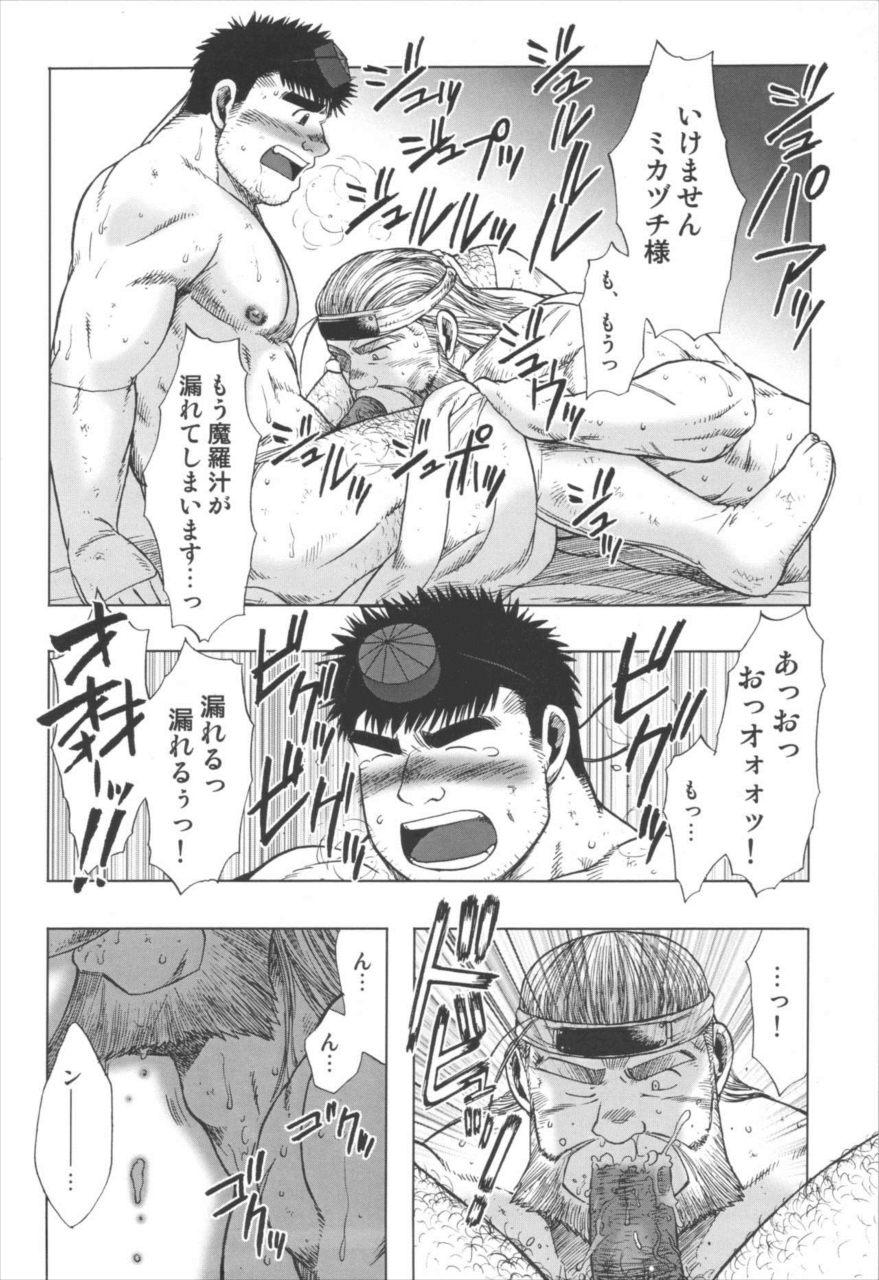 【エロ漫画】大江山の結界を張り終えたハヤテはミカヅキ様に呼び出されて…【無料 エロ同人誌】 013