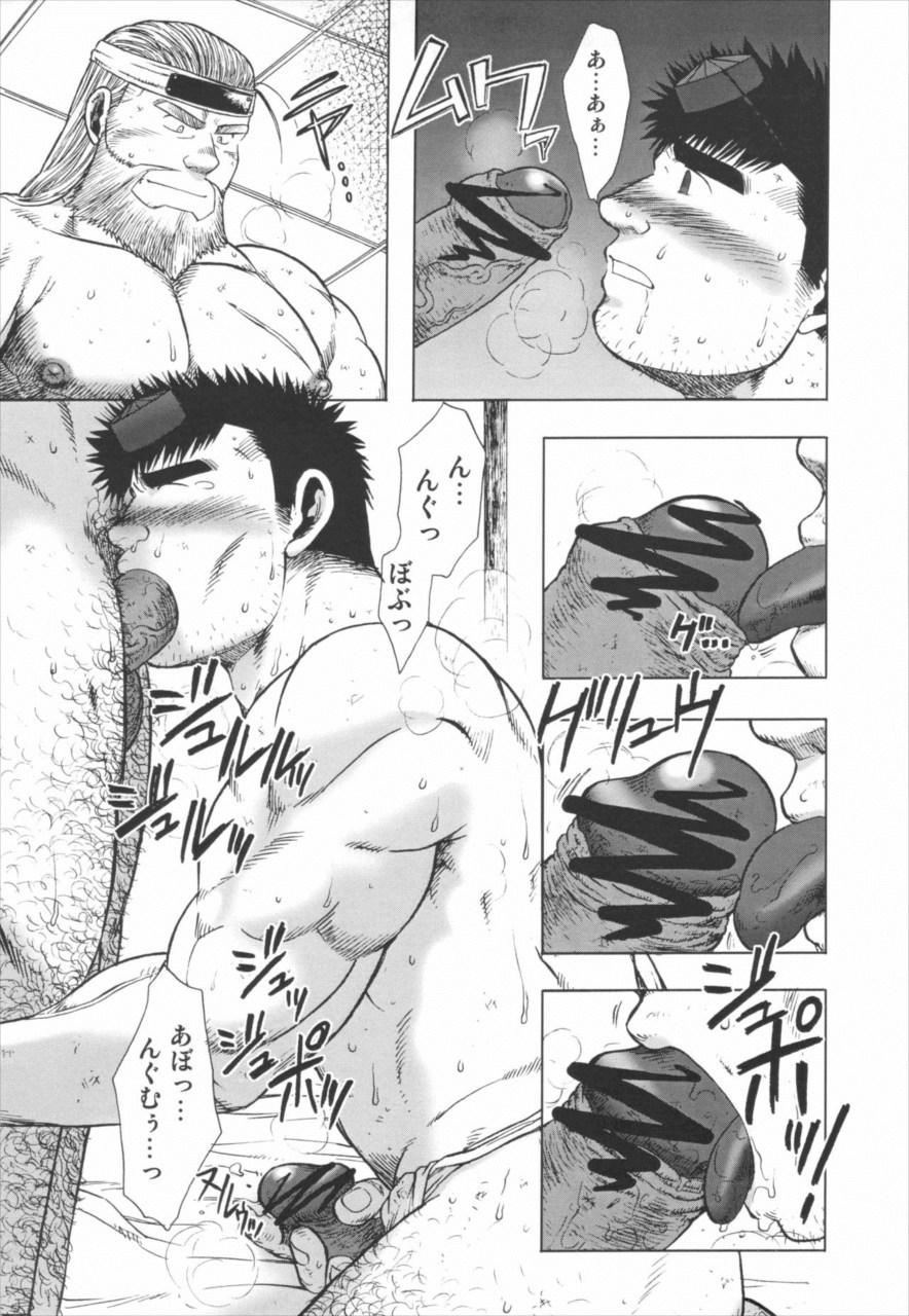【エロ漫画】大江山の結界を張り終えたハヤテはミカヅキ様に呼び出されて…【無料 エロ同人誌】 016