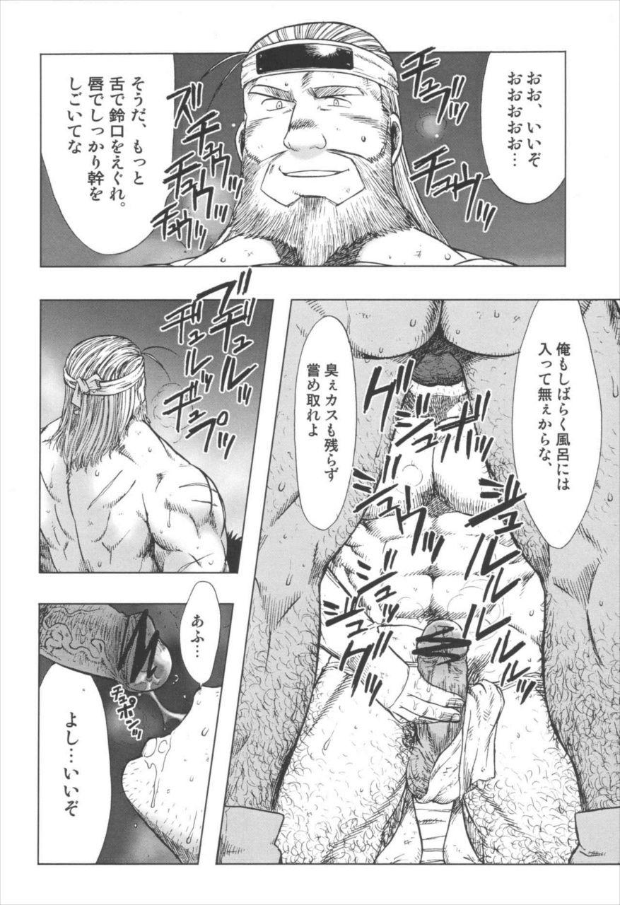 【エロ漫画】大江山の結界を張り終えたハヤテはミカヅキ様に呼び出されて…【無料 エロ同人誌】 017