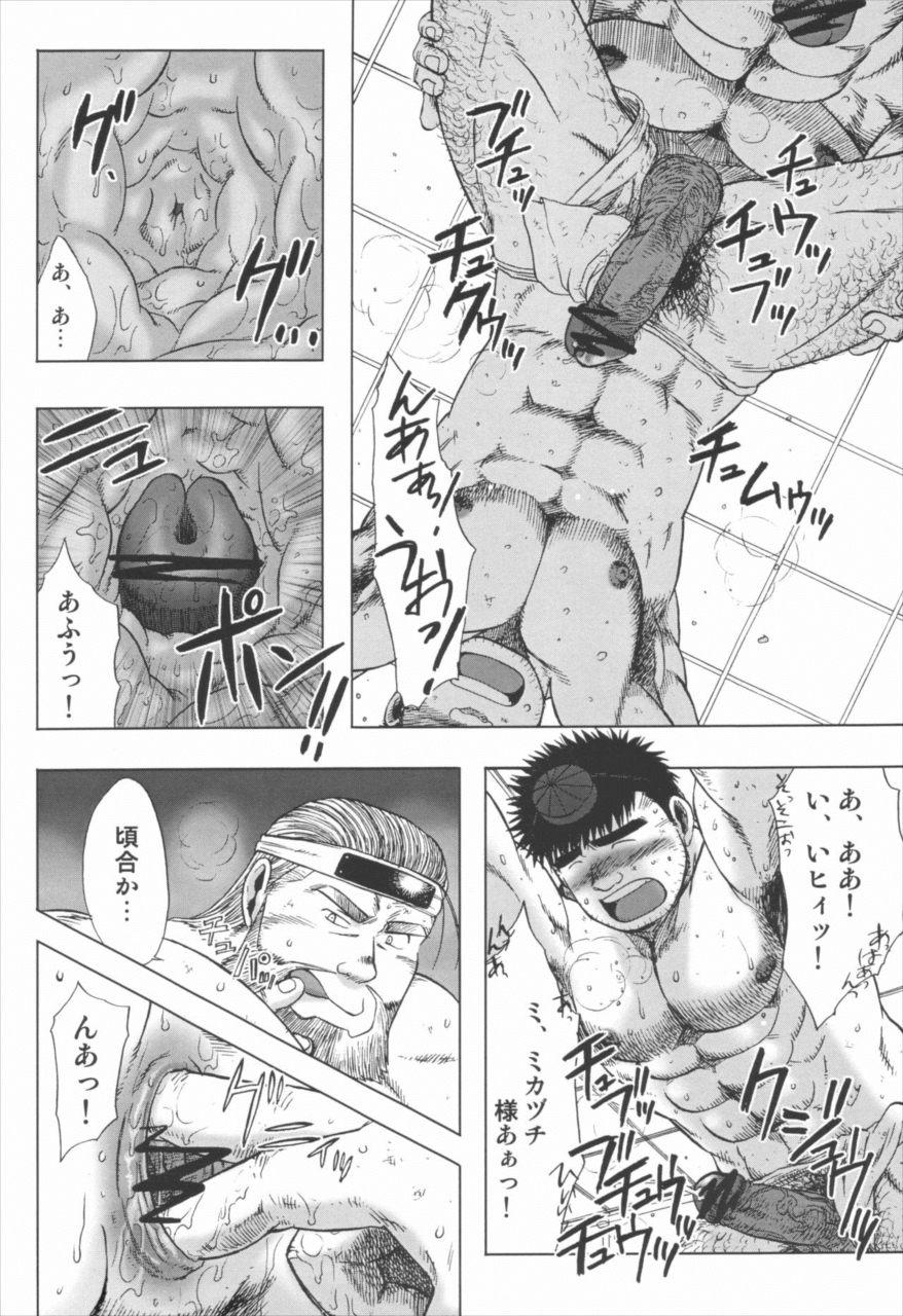 【エロ漫画】大江山の結界を張り終えたハヤテはミカヅキ様に呼び出されて…【無料 エロ同人誌】 019