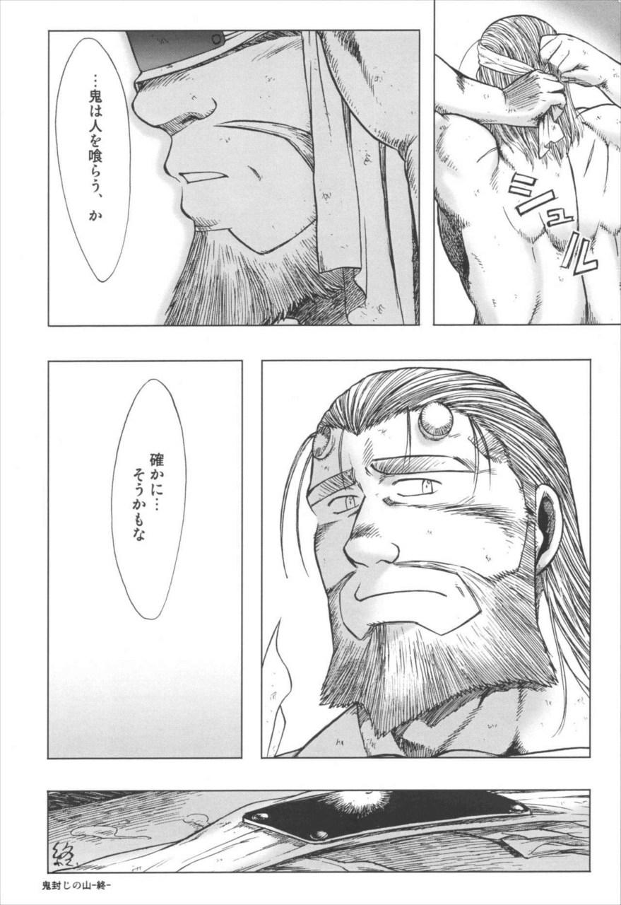 【エロ漫画】大江山の結界を張り終えたハヤテはミカヅキ様に呼び出されて…【無料 エロ同人誌】 029