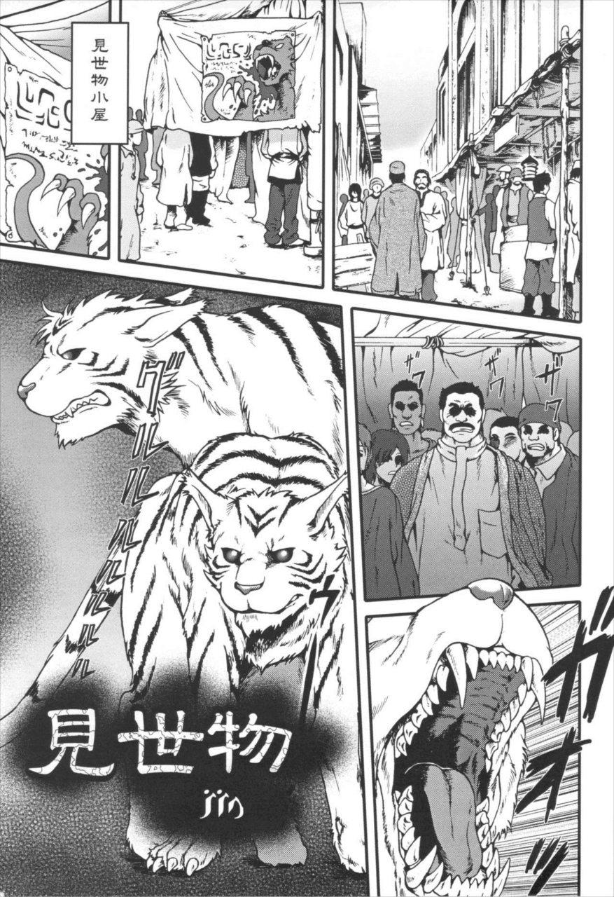 【エロ漫画】大江山の結界を張り終えたハヤテはミカヅキ様に呼び出されて…【無料 エロ同人誌】 030