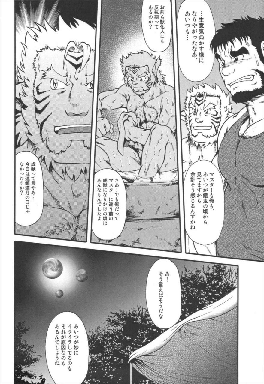 【エロ漫画】大江山の結界を張り終えたハヤテはミカヅキ様に呼び出されて…【無料 エロ同人誌】 033