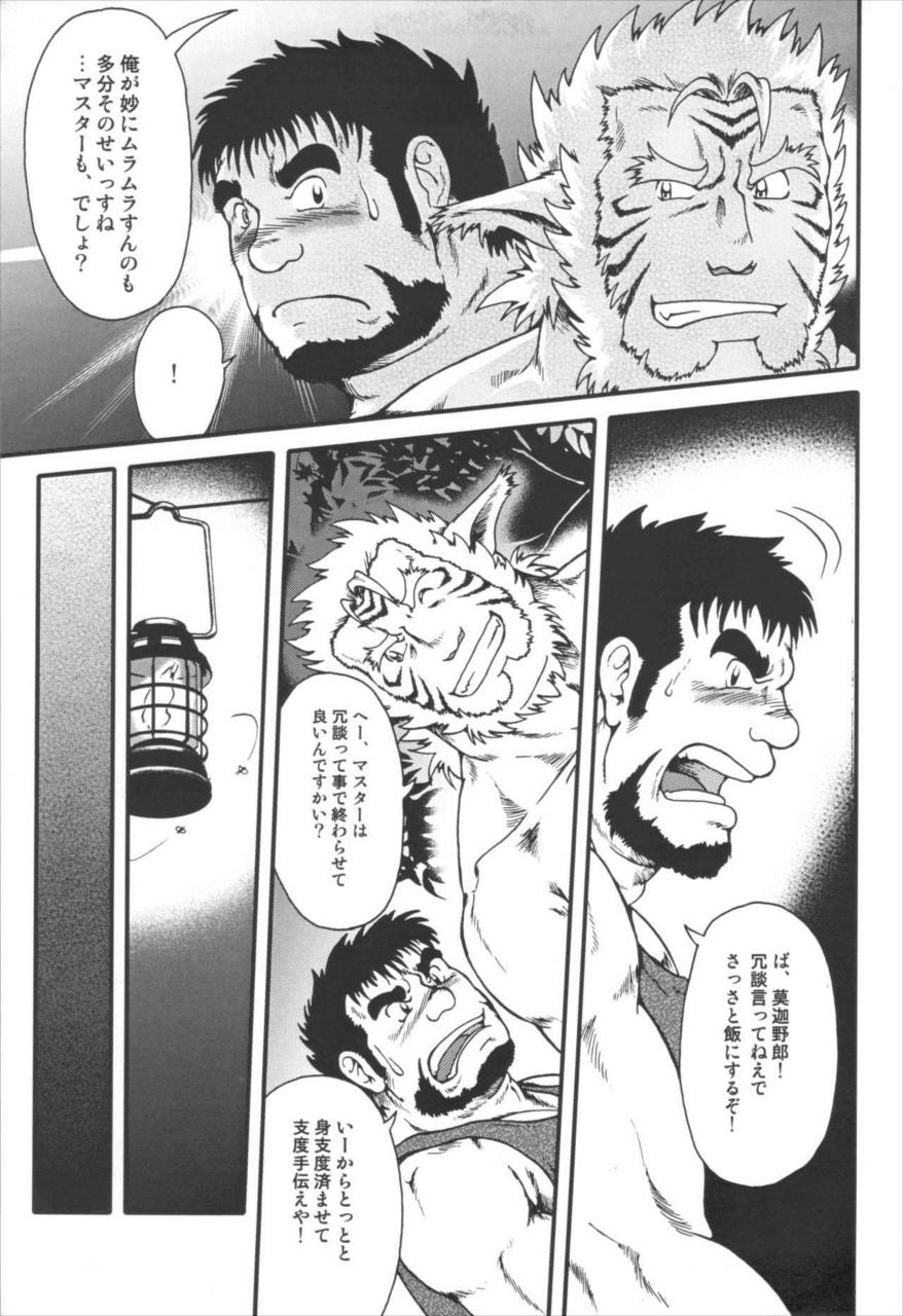 【エロ漫画】大江山の結界を張り終えたハヤテはミカヅキ様に呼び出されて…【無料 エロ同人誌】 034