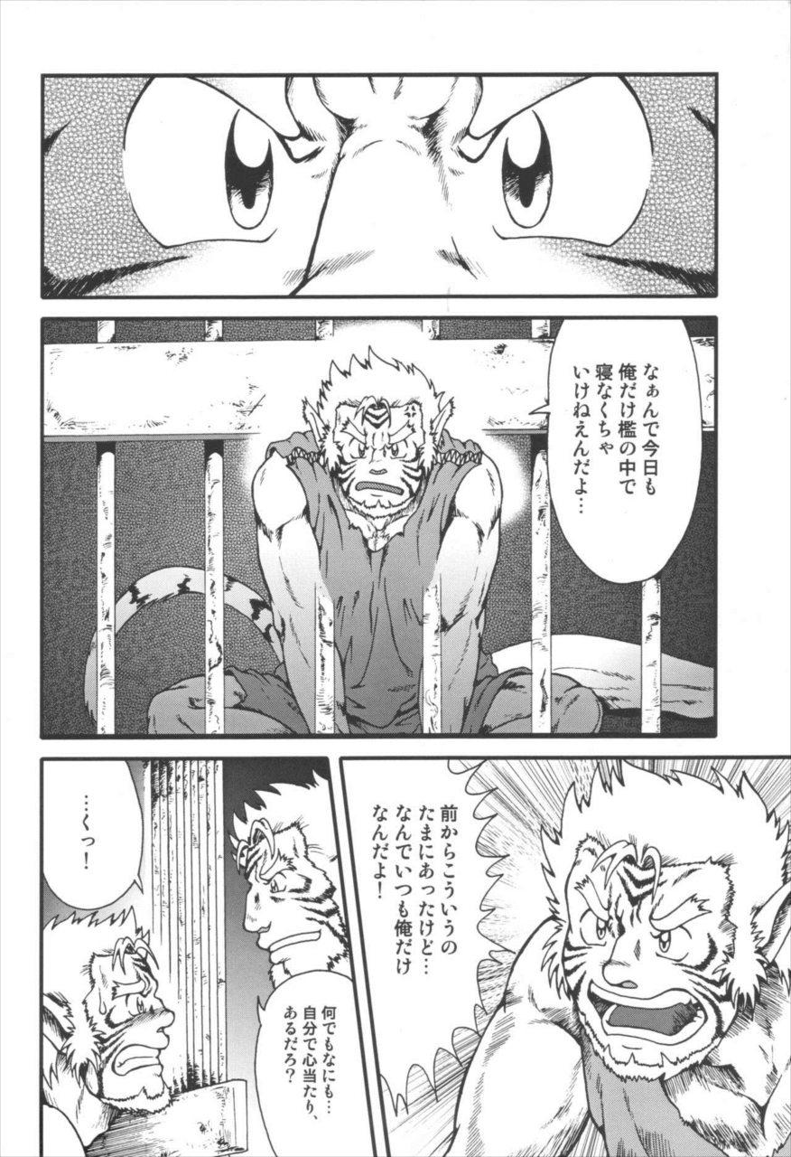 【エロ漫画】大江山の結界を張り終えたハヤテはミカヅキ様に呼び出されて…【無料 エロ同人誌】 035