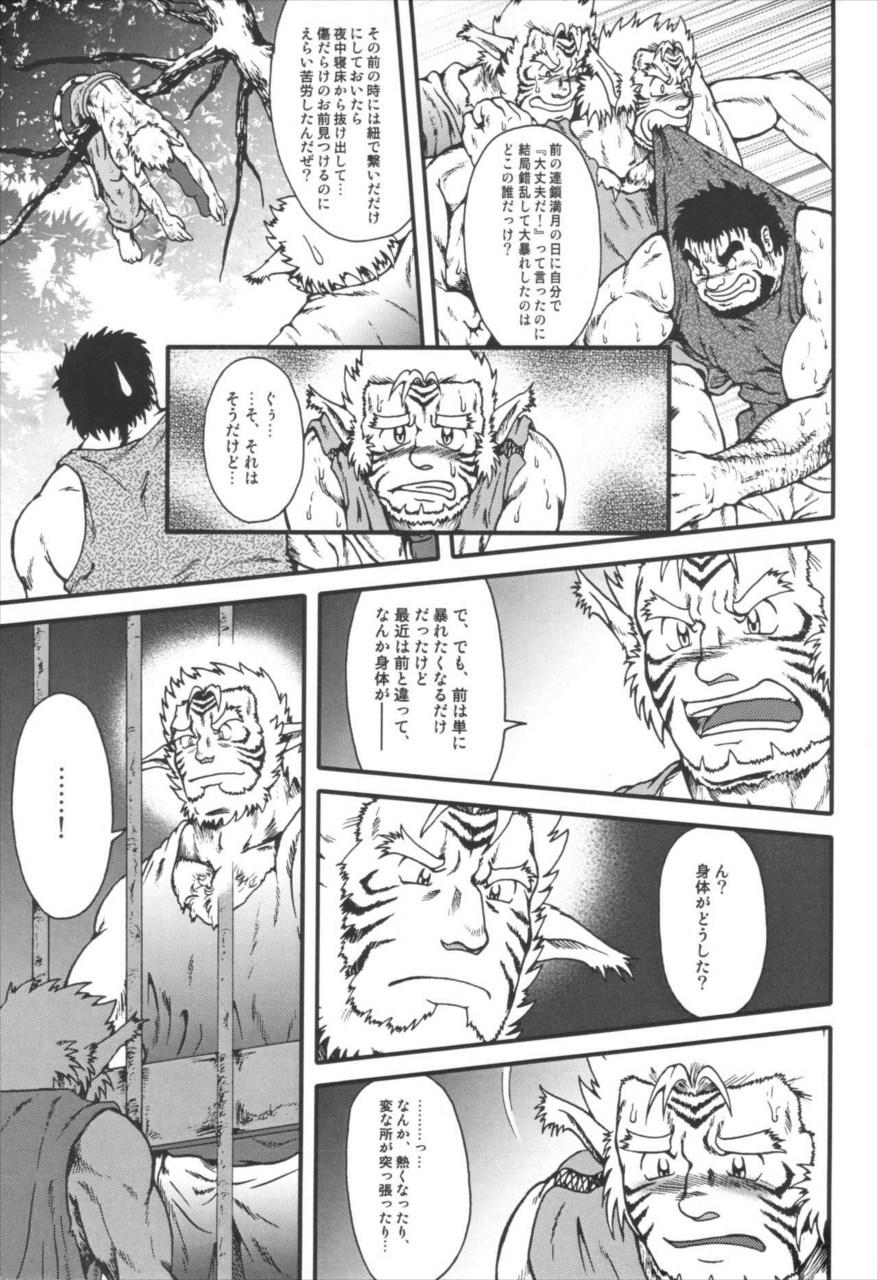 【エロ漫画】大江山の結界を張り終えたハヤテはミカヅキ様に呼び出されて…【無料 エロ同人誌】 036