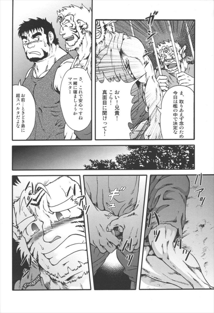 【エロ漫画】大江山の結界を張り終えたハヤテはミカヅキ様に呼び出されて…【無料 エロ同人誌】 037