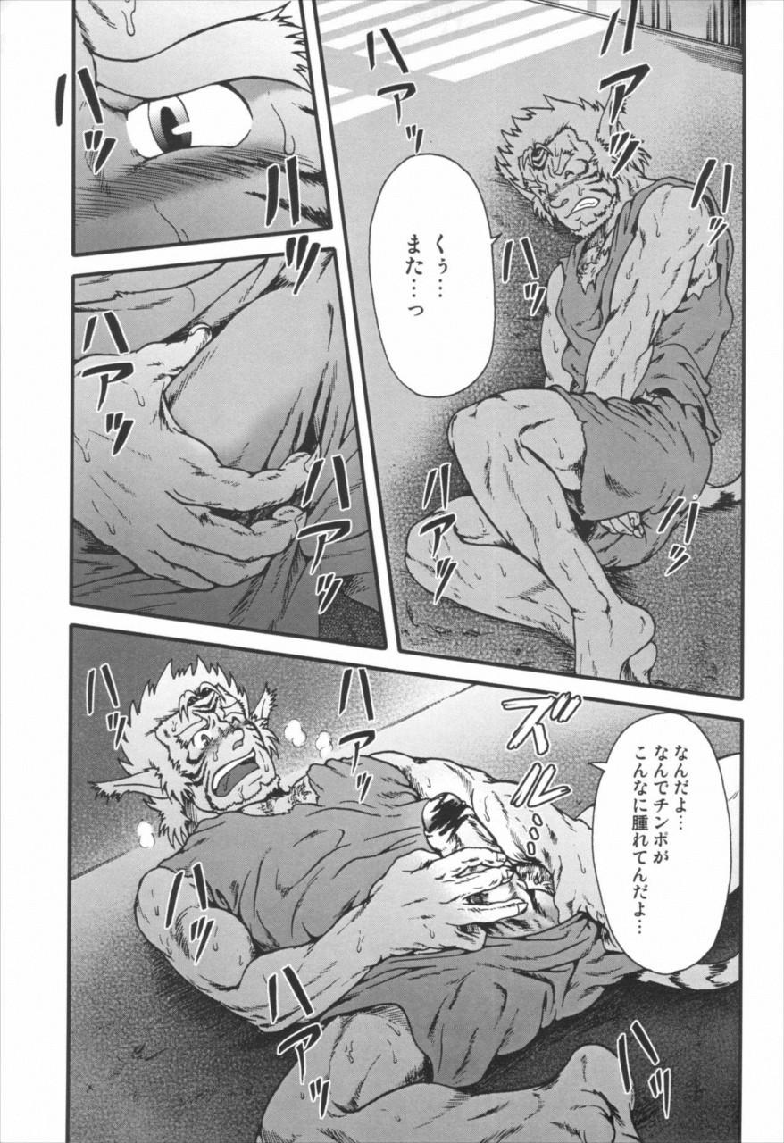 【エロ漫画】大江山の結界を張り終えたハヤテはミカヅキ様に呼び出されて…【無料 エロ同人誌】 038