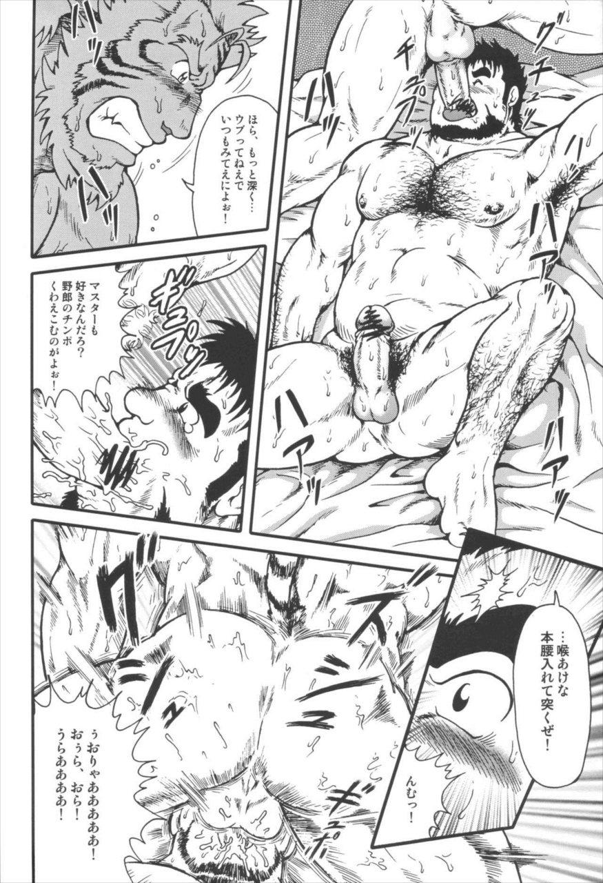 【エロ漫画】大江山の結界を張り終えたハヤテはミカヅキ様に呼び出されて…【無料 エロ同人誌】 041