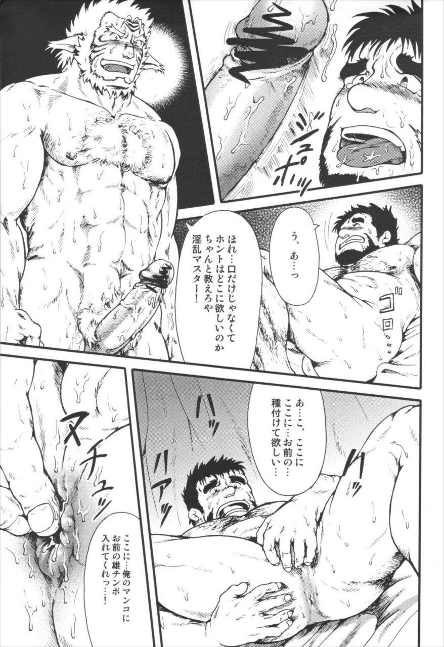 【エロ漫画】大江山の結界を張り終えたハヤテはミカヅキ様に呼び出されて…【無料 エロ同人誌】 042