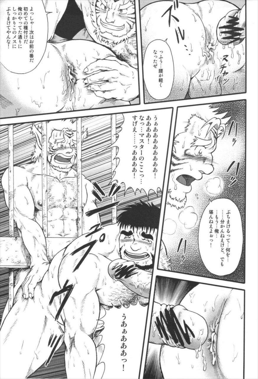 【エロ漫画】大江山の結界を張り終えたハヤテはミカヅキ様に呼び出されて…【無料 エロ同人誌】 050
