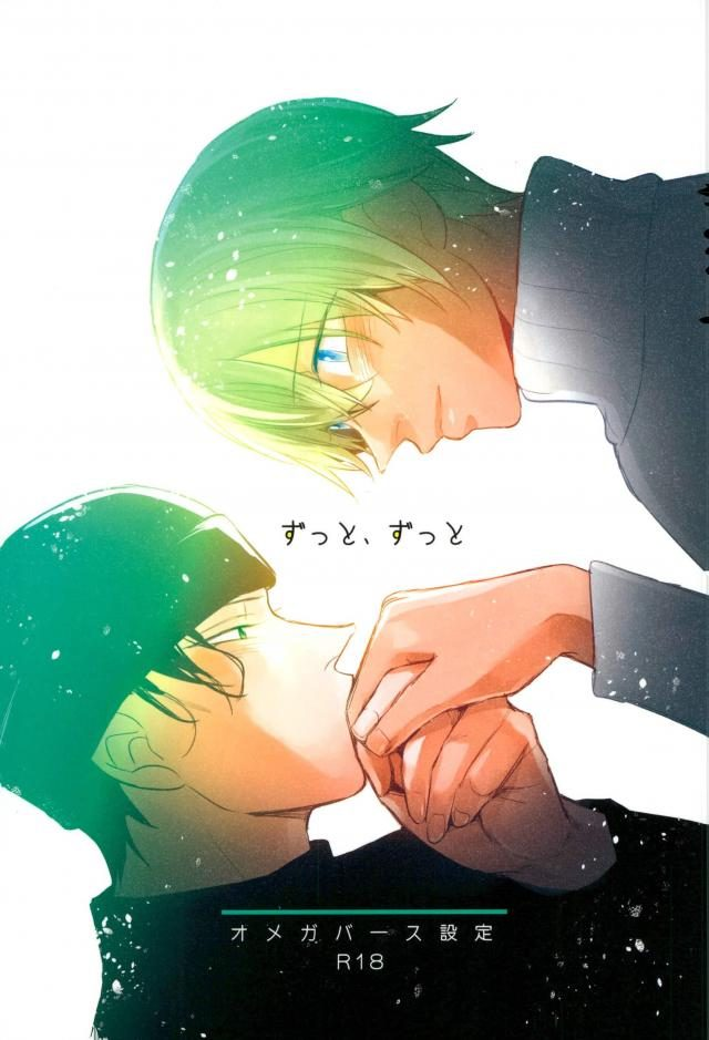 【エロ同人誌 名探偵コナン】お互いに好き合っている赤井と安室。セックスもしたふたり。【無料 エロ漫画】 001