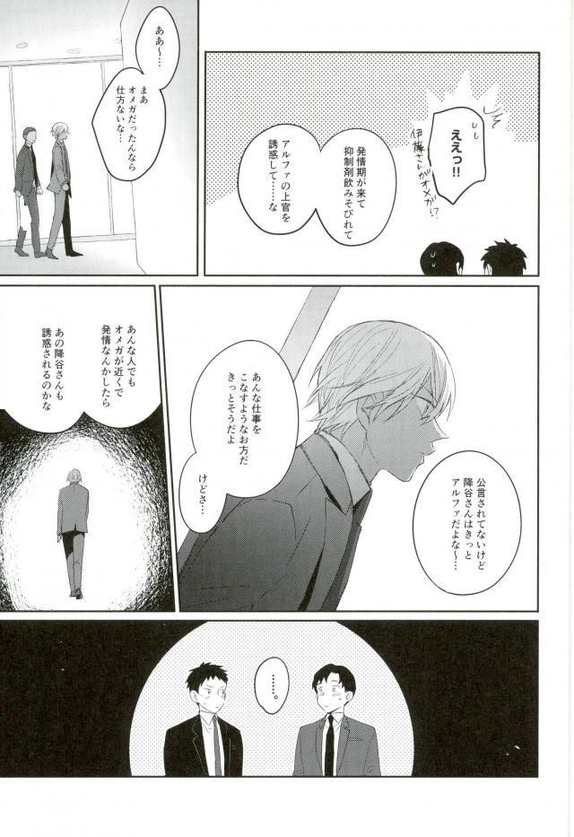 【エロ同人誌 名探偵コナン】お互いに好き合っている赤井と安室。セックスもしたふたり。【無料 エロ漫画】 006