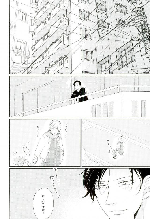 【エロ同人誌 名探偵コナン】お互いに好き合っている赤井と安室。セックスもしたふたり。【無料 エロ漫画】 007