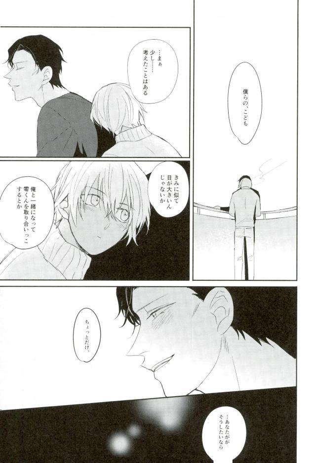 【エロ同人誌 名探偵コナン】お互いに好き合っている赤井と安室。セックスもしたふたり。【無料 エロ漫画】 008