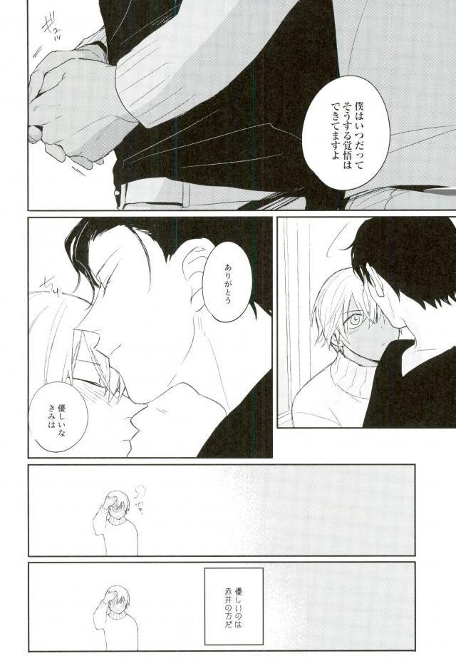 【エロ同人誌 名探偵コナン】お互いに好き合っている赤井と安室。セックスもしたふたり。【無料 エロ漫画】 009