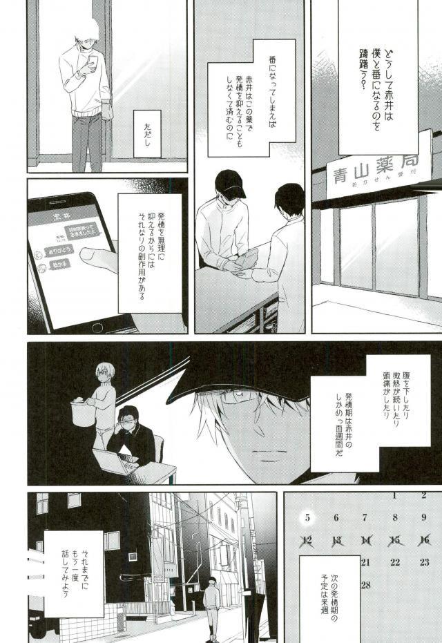 【エロ同人誌 名探偵コナン】お互いに好き合っている赤井と安室。セックスもしたふたり。【無料 エロ漫画】 017