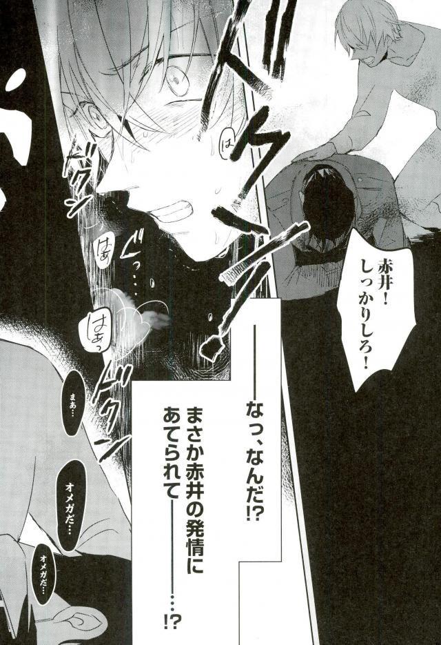 【エロ同人誌 名探偵コナン】お互いに好き合っている赤井と安室。セックスもしたふたり。【無料 エロ漫画】 021