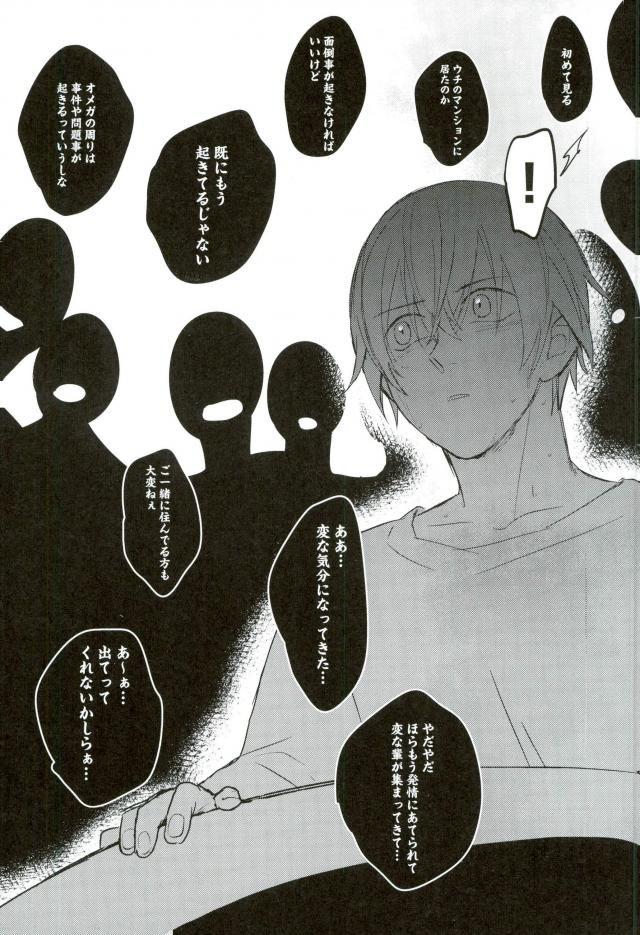 【エロ同人誌 名探偵コナン】お互いに好き合っている赤井と安室。セックスもしたふたり。【無料 エロ漫画】 022