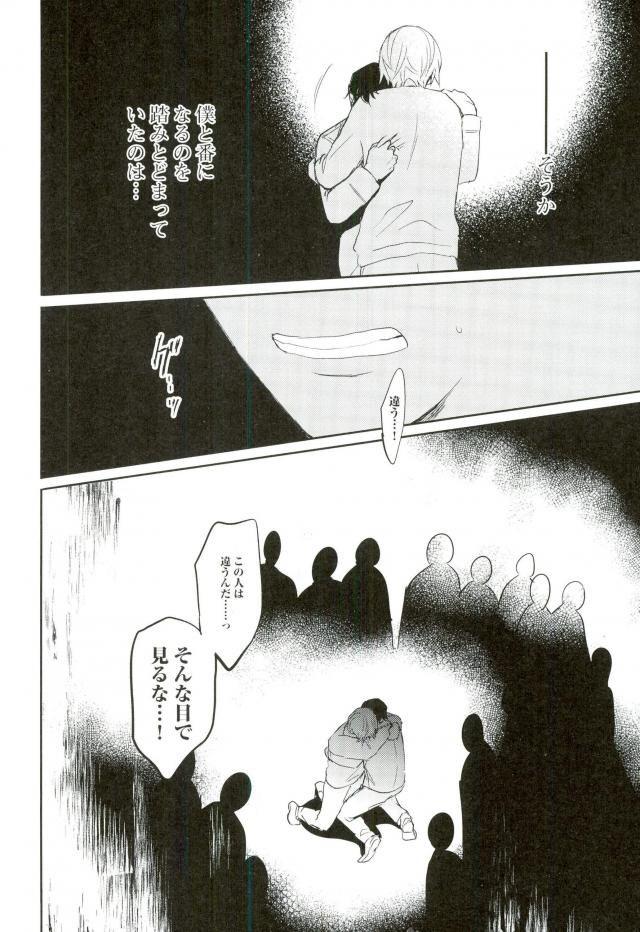 【エロ同人誌 名探偵コナン】お互いに好き合っている赤井と安室。セックスもしたふたり。【無料 エロ漫画】 023