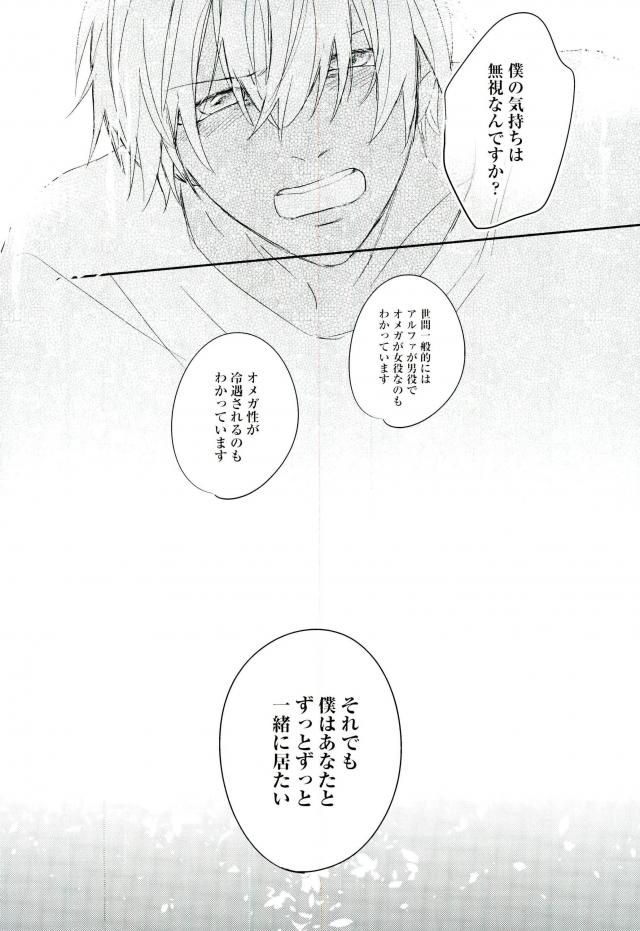 【エロ同人誌 名探偵コナン】お互いに好き合っている赤井と安室。セックスもしたふたり。【無料 エロ漫画】 029