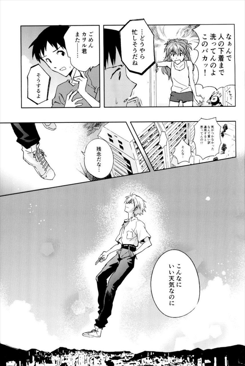 【エロ同人誌 エヴァ】カヲル君に少し触られただけで勃起が収まらない碇シンジwww【無料 エロ漫画】 004