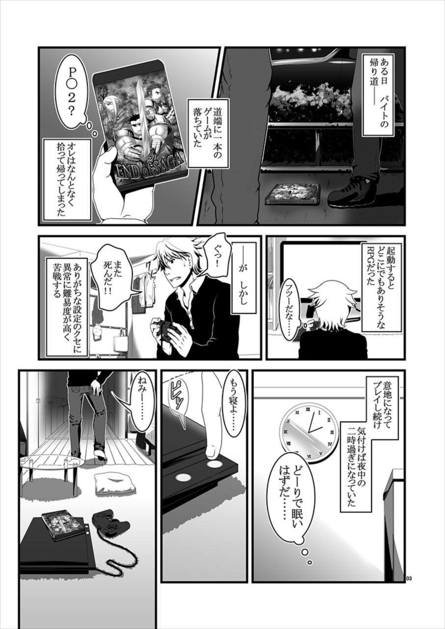 【エロ漫画】なんと拾ったゲームの勇者がTVから出てきてセックスしちゃったww【無料 エロ同人誌】 002