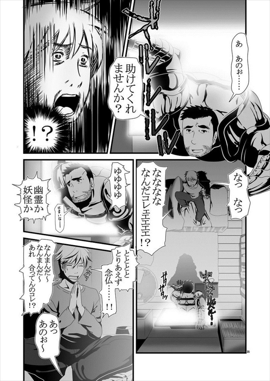 【エロ漫画】なんと拾ったゲームの勇者がTVから出てきてセックスしちゃったww【無料 エロ同人誌】 004