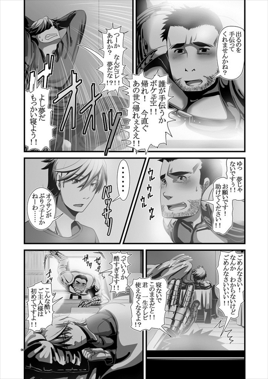 【エロ漫画】なんと拾ったゲームの勇者がTVから出てきてセックスしちゃったww【無料 エロ同人誌】 005